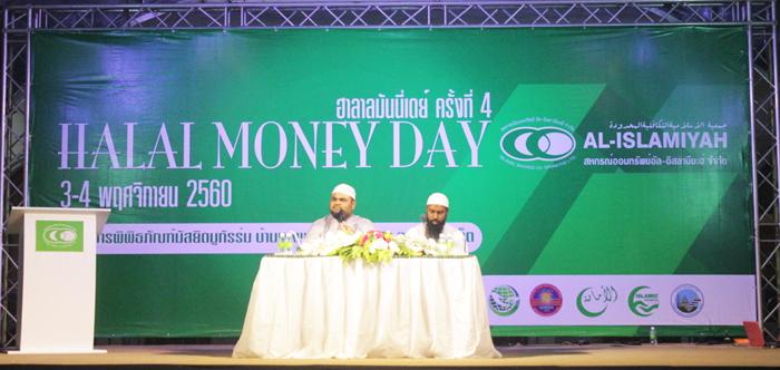 สหกรณ์ออมทรัพย์ ?อัล-อิสลามียะฮ์? กว่า 20 ปี สู่ระบบการเงินอิสลามภูเก็ต