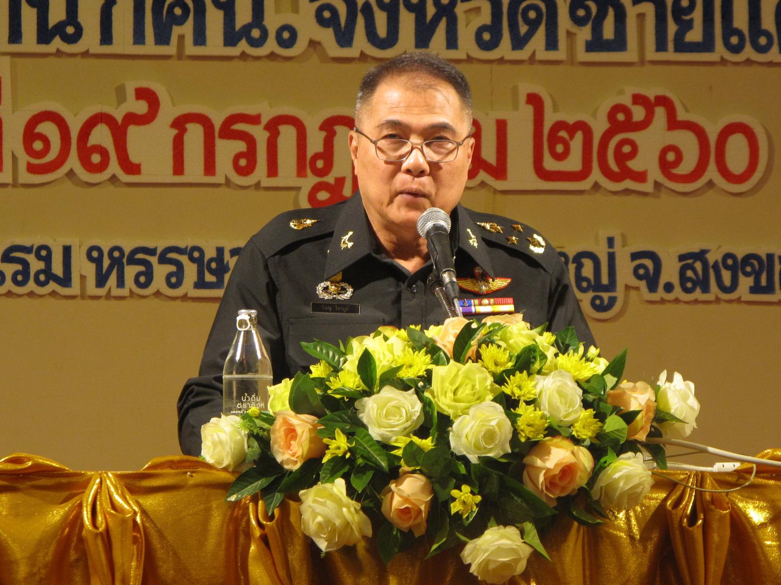 จัดโครงการอบรมประวัติศาสาตร์ชาติไทย และ พระมหากรุณาธิคุณของพระมหากษัตริย์ไทย