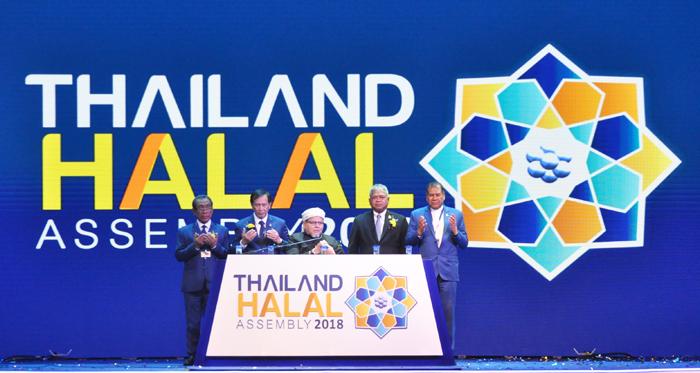 Thailand Halal Assembly 2018 ฉลอง 20 ปีมาตรฐานฮาลาลไทย