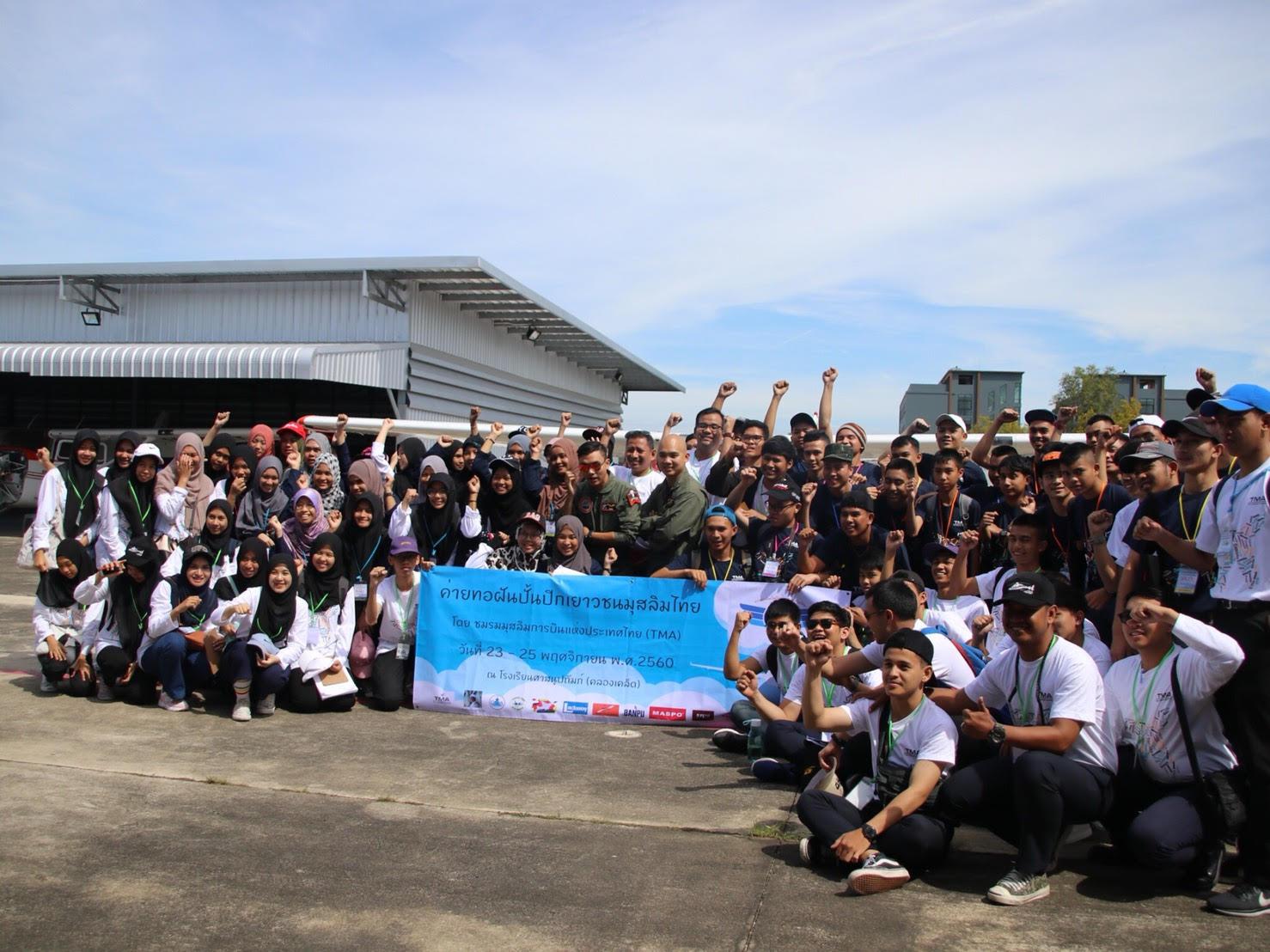 ชมรม Thai Muslim Aviation (TMA) จัดโครงการ? ทอฝันปั้นปีกเยาวชนมุสลิมไทย