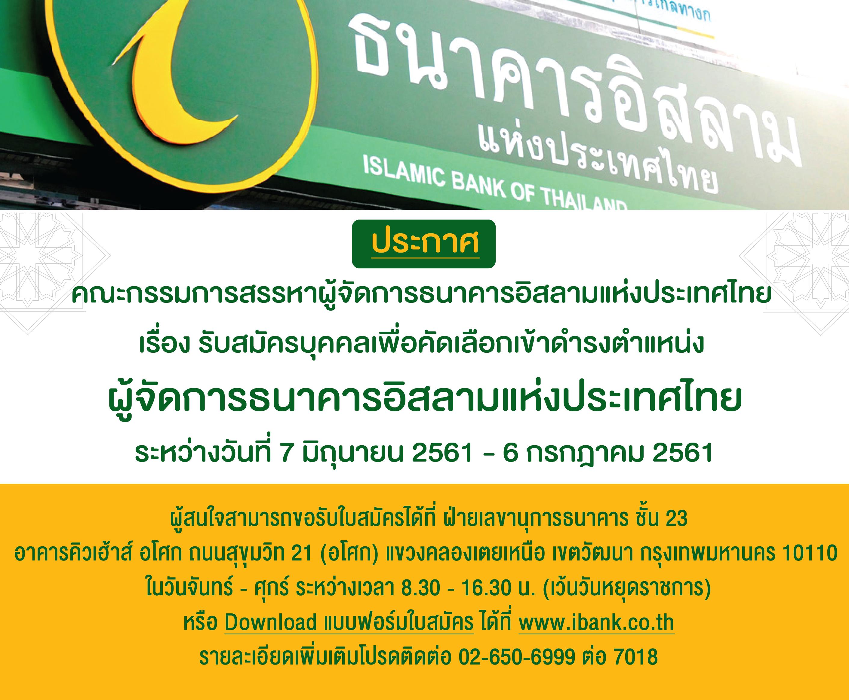 ไอแบงก์ประกาศรับสมัคร ผู้จัดการธนาคารอิสลามแห่งประเทศไทย