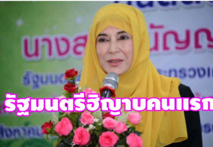 มนัญญา ไทยเศรษฐ์: รัฐมนตรีหญิงคนแรกของไทย
