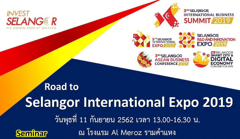 Selangor International Expo 2019 :(SIE2019)