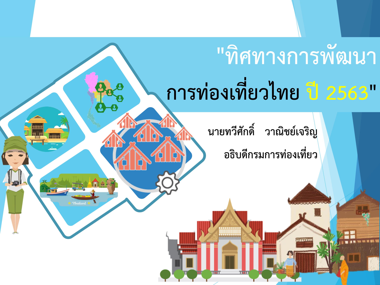 ทิศทางการพัฒนาการท่องเที่ยวไทย ปี 2563