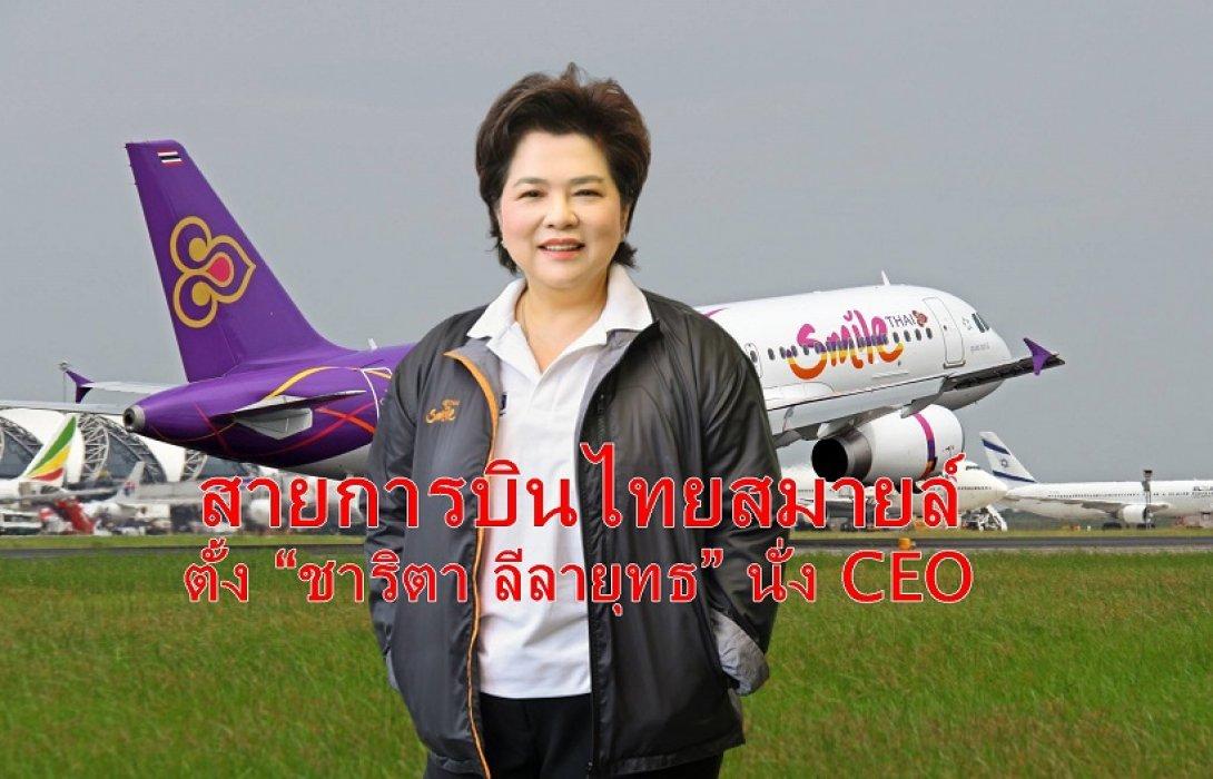 ประกาศแต่งตั้ง ชาริตา ลีลายุทธ นั่ง CEO สายการบินไทยสมายล์