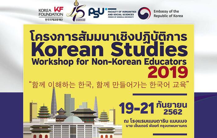 ม.อ.ปัตตานี เปิดเวทีสัมมนาครูผู้สอนภาษาเกาหลีและเกาหลีศึกษาทั่วประเทศ
