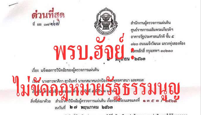 ผู้ตรวจการแผ่นดิน วินิจฉัย พรบ.ฮัจย์ ไม่ขัดกฎหมายรัฐธรรมนูญไทย