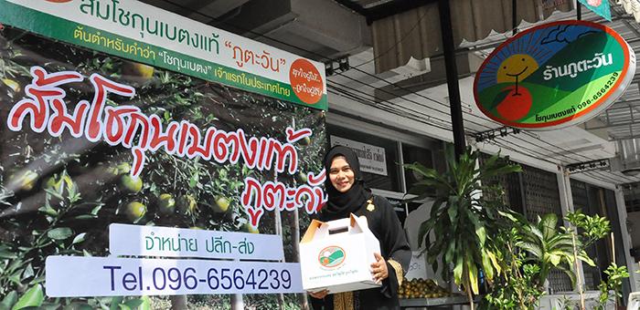 ภูตะวัน : ผู้นำตลาดส้มโชกุนเบตง ใช้หาดใหญ่เป็นฮับส้ม ศูนย์กระจายสินค้าทั่วภาคใต้