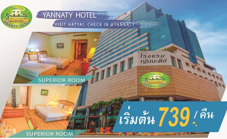 โรงแรมญันนาตีย์ หาดใหญ่ พร้อมเปิดบริการ 3 กรกฎาคม 2563