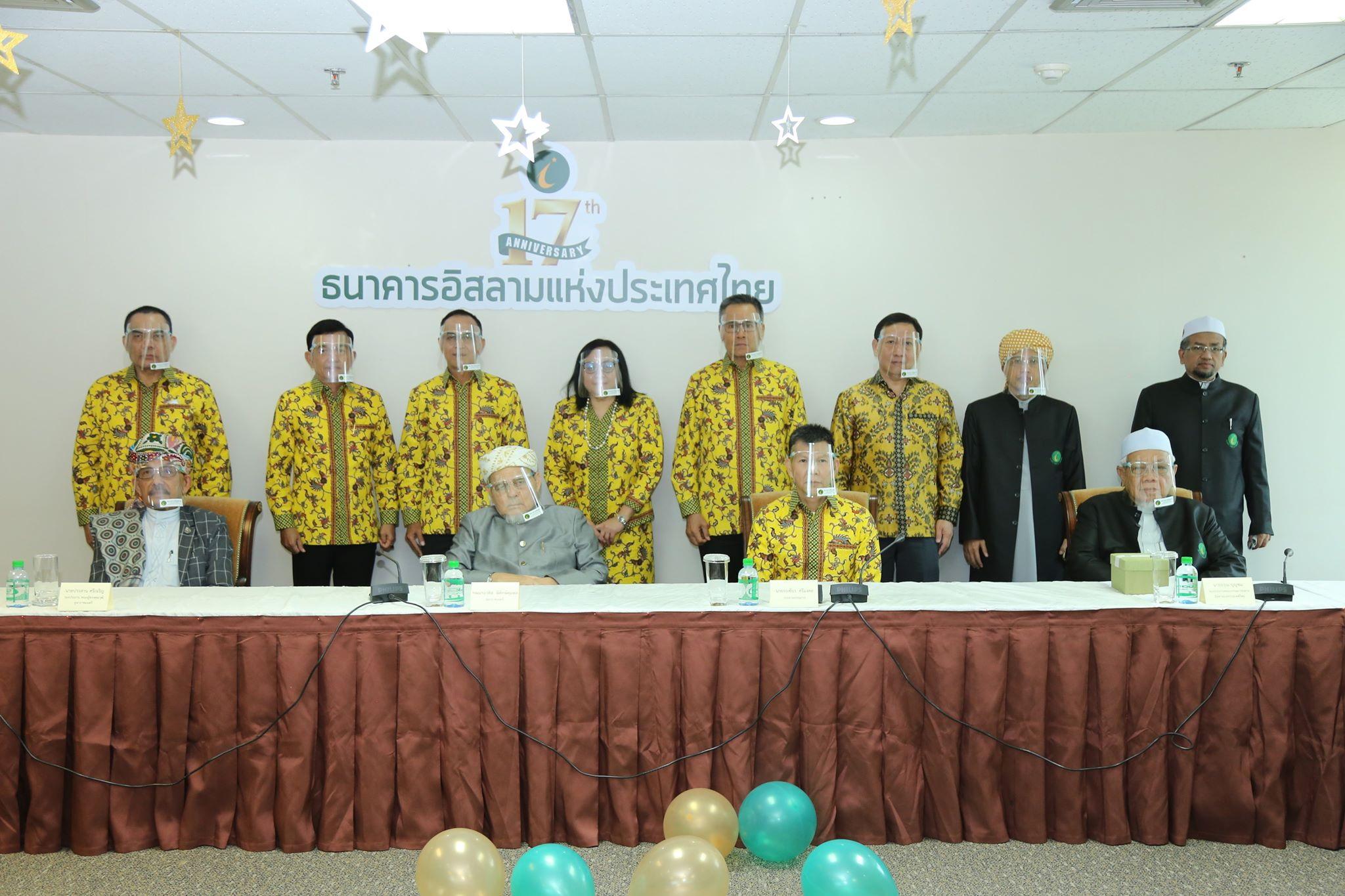 ไอแบงก์จัดงานครบรอบ 17 ปี ธนาคารอิสลามแห่งประเทศไทย