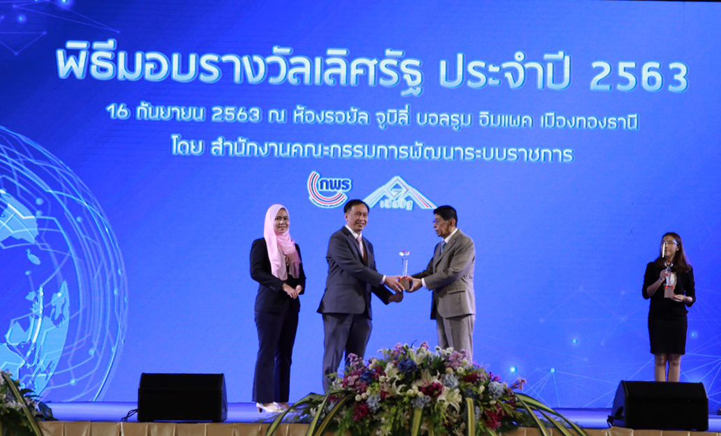 ศูนย์วิทย์ศาสตร์ฮาลาล จุฬาฯ รับรางวัล เลิศรัฐ ระดับดีเด่น ด้านนวัตกรรมการบริการภาครัฐ