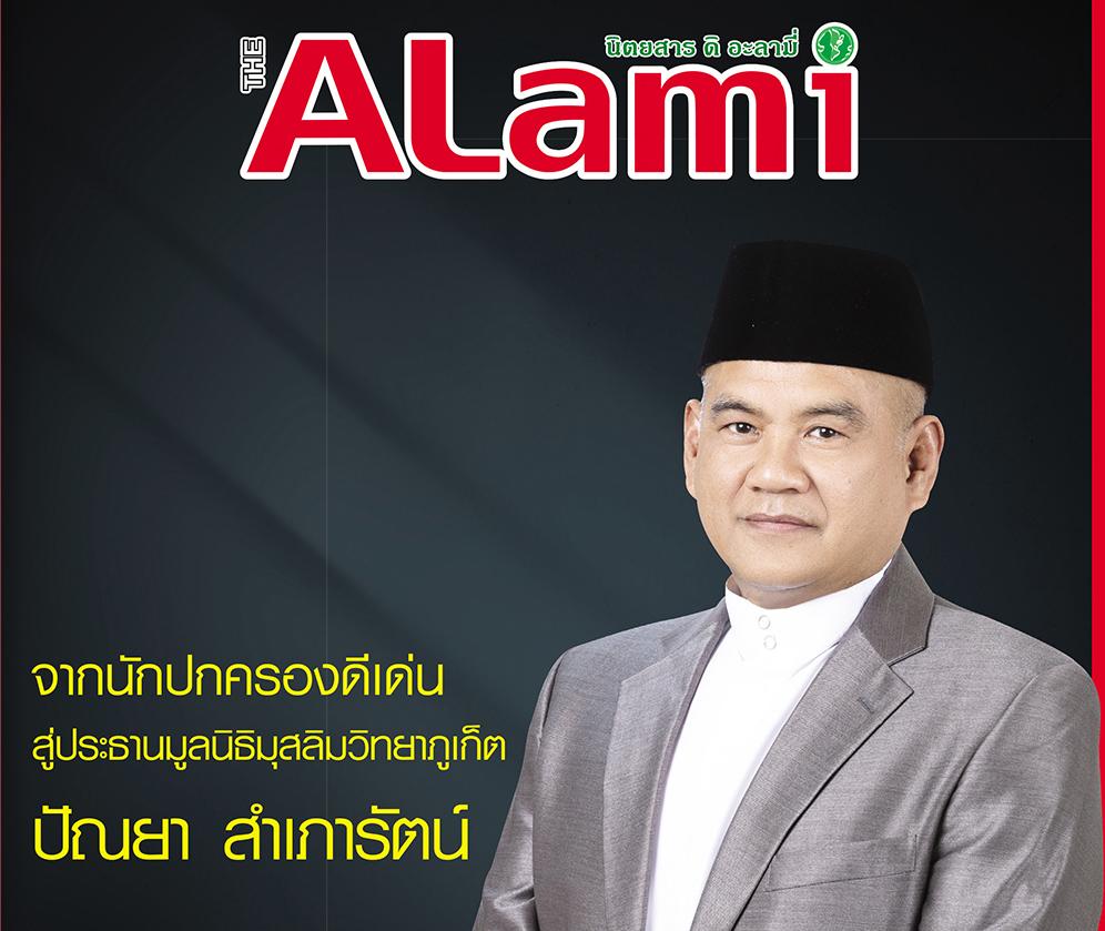 นิตยสาร ดิ อะลามี่ ฉบับเดือนตุลาคม 2563