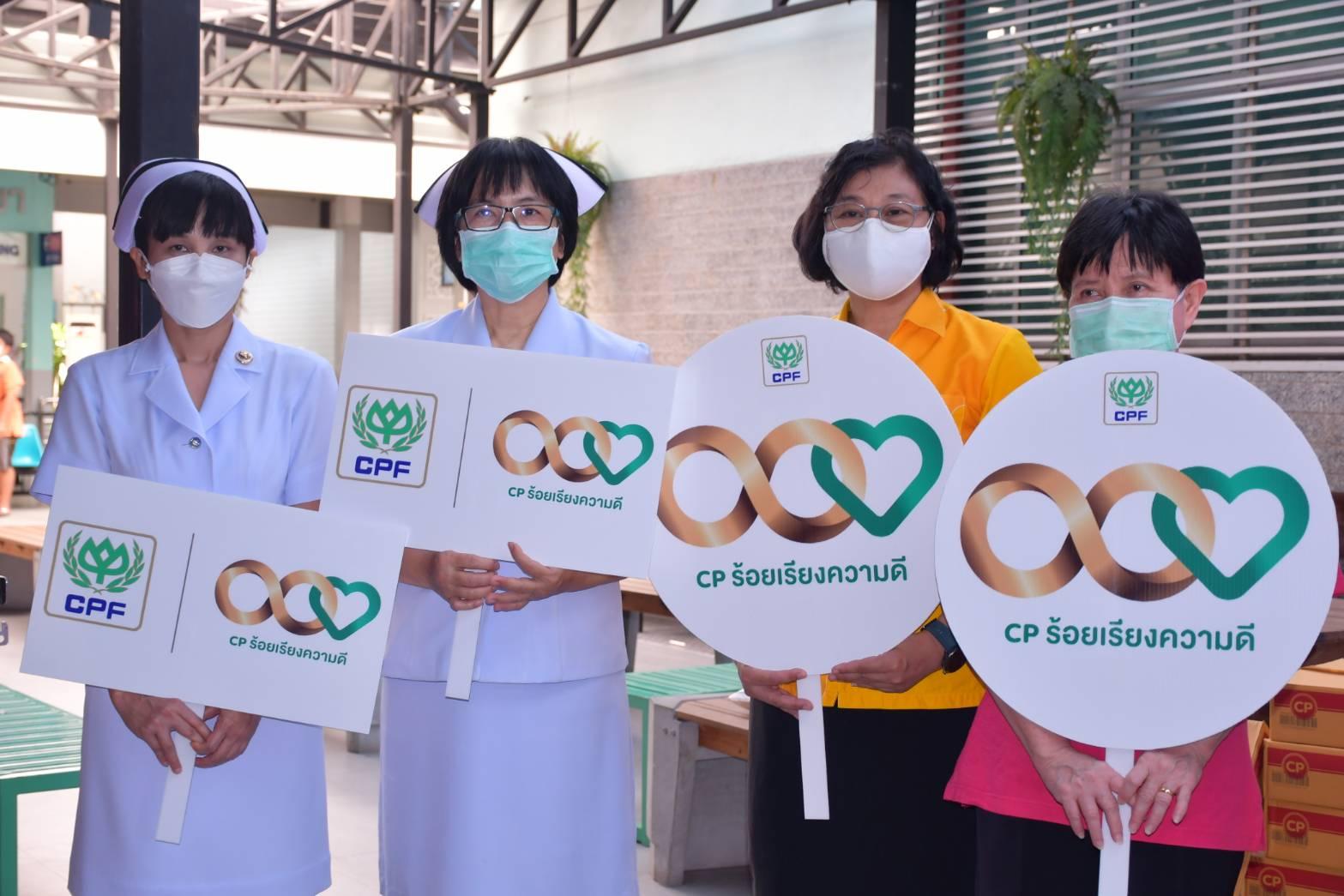 โรงพยาบาลราชบุรี ขอบคุณซีพีเอฟ เดินหน้าส่งอาหารจากใจร่วมต้านภัยโควิด
