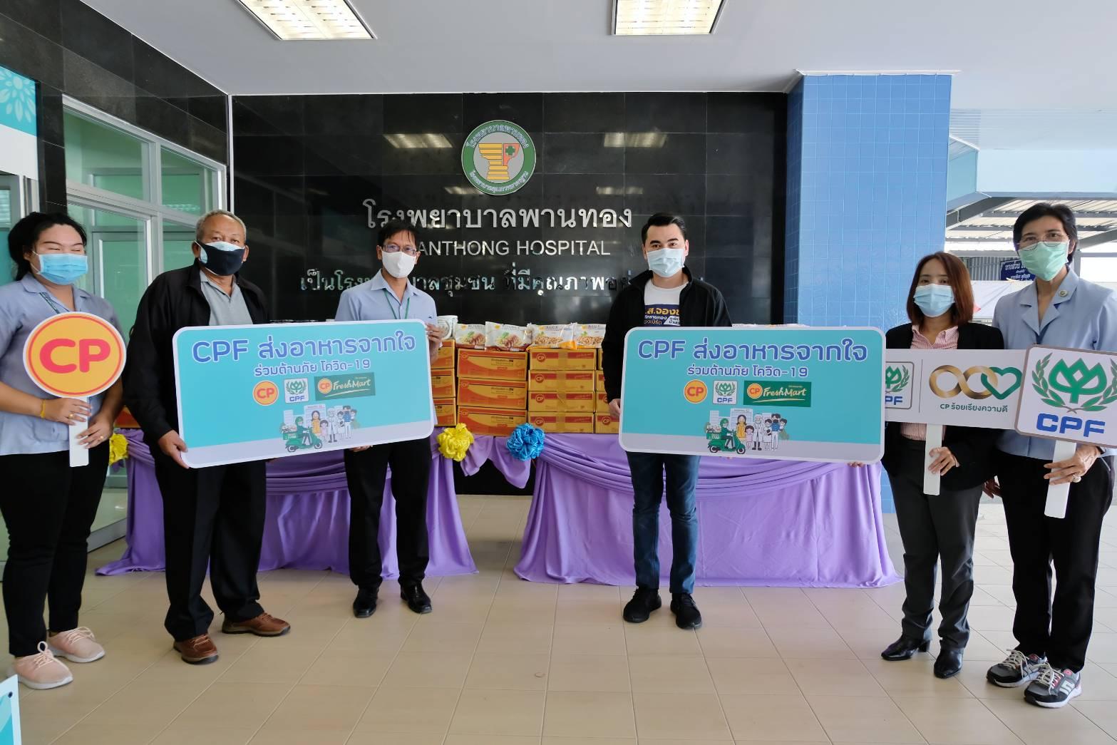 ซีพีเอฟ : ส่งอาหารจากใจ ให้ทีมหมอแพทย์-พยาบาล ชลบุรี สู้โควิด