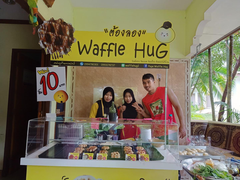 Waffle HUG  สูตรเบลเยี่ยม อร่อย คุณภาพ ฮาลาล