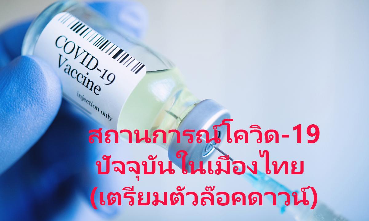 สถานการณ์โควิด-19 ปัจจุบันในเมืองไทย (เตรียมตัวล๊อคดาวน์)