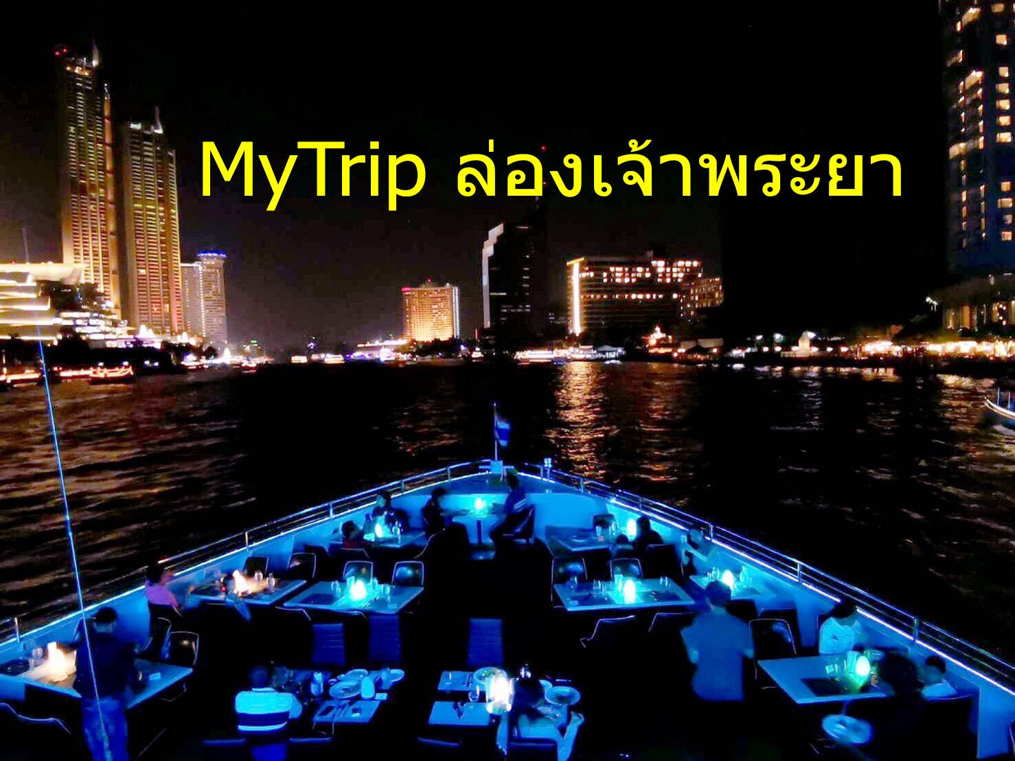 MyTrip Bangkok Choaphaya ลุยตลาดท่องเที่ยวดินเนอร์เจ้าพระยา